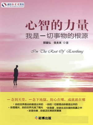 cover image of 心智的力量