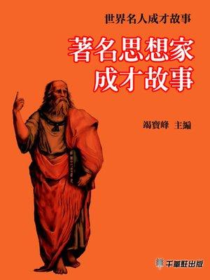 cover image of 著名思想家成才故事