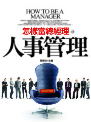cover image of 人事管理