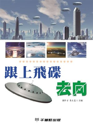 cover image of 跟上飛碟去向