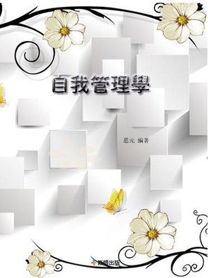 cover image of 自我管理學