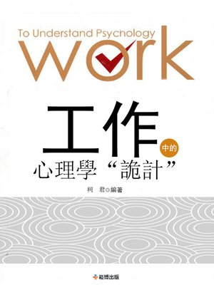 cover image of 工作中的心理學「詭計」