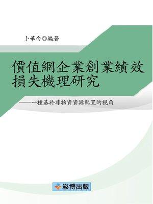 cover image of 價值網企業創業績效損失機理研究