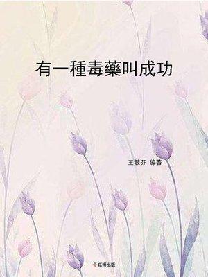 cover image of 有一種毒藥叫成功