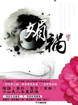 cover image of 媚禍