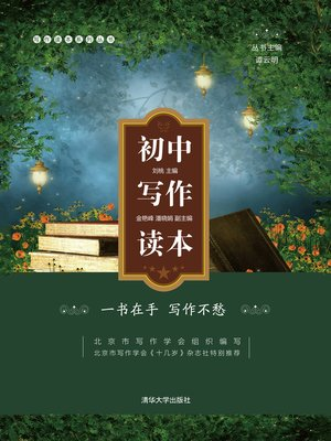 cover image of 初中写作读本