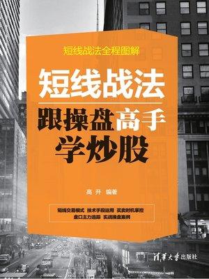 cover image of 短线战法