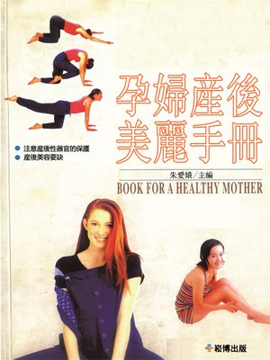 cover image of 孕婦產後美麗手冊
