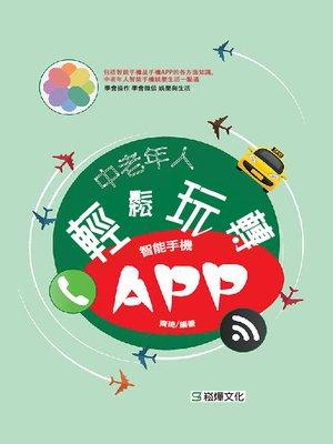 cover image of 中老年人輕鬆玩轉智能手機APP