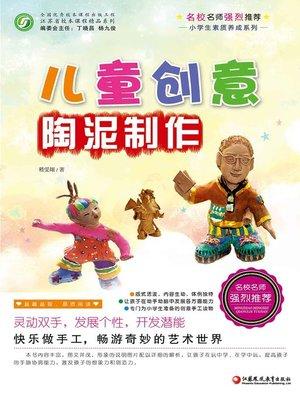cover image of 儿童创意陶泥制作