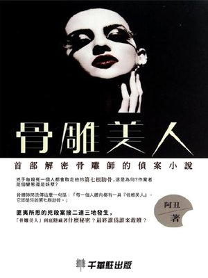 cover image of 骨雕美人