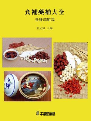 cover image of 食補藥補大全(養肝潤腑篇)