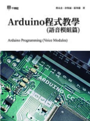 cover image of Arduino程式教學(語音模組篇) (Arduino Programming (Voice Modules))