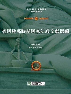cover image of 德國魏瑪時期國家法政文獻選編