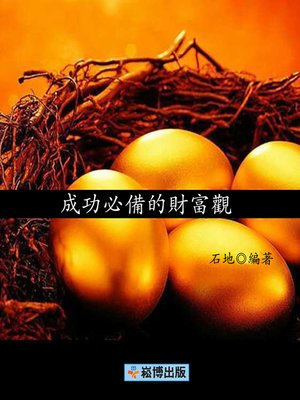 cover image of 成功必備的財富觀