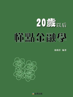cover image of 20歲以後,懂點金融學