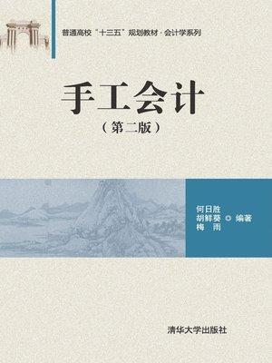 cover image of 手工会计(第二版)