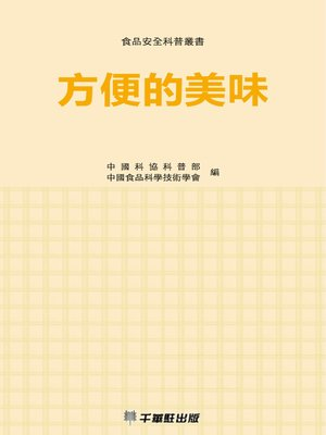 cover image of 方便的美味