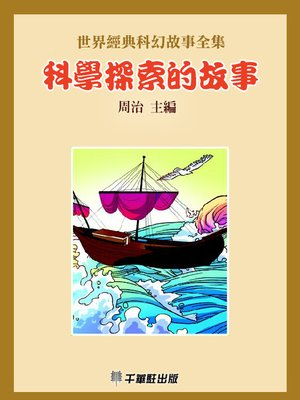 cover image of 科學探索的故事