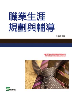 cover image of 職業生涯規劃與輔導