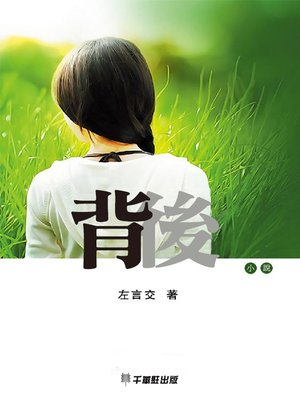 cover image of 背後