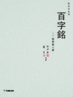 cover image of 百字銘