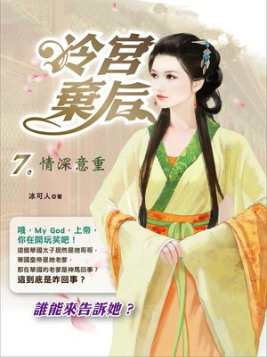 cover image of 冷宮棄后.7,情深意重
