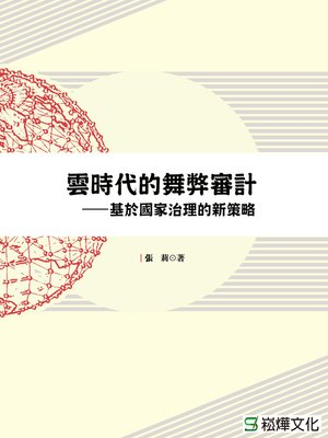 cover image of 雲時代的舞弊審計