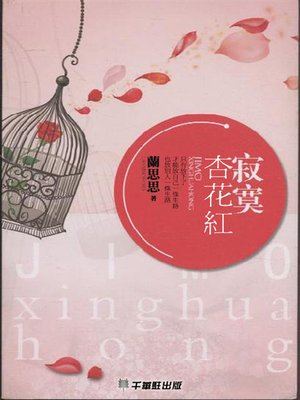 cover image of 寂寞杏花紅
