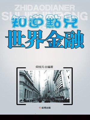 cover image of 知道點兒世界金融