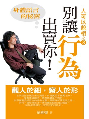 cover image of 別讓行為出賣你