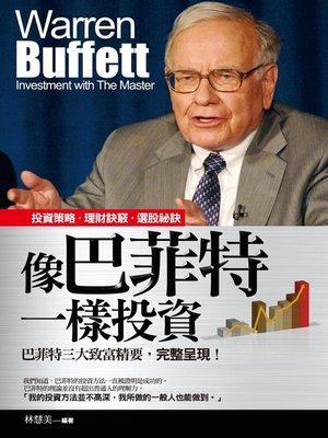 cover image of 像巴菲特一樣投資