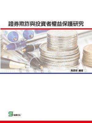 cover image of 證券欺詐與投資者權益保護研究