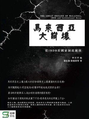 cover image of 馬來西亞大崩壞