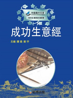cover image of 成功生意經