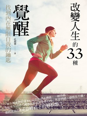 cover image of 改變人生的33種覺醒