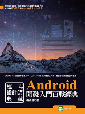 cover image of Android開發入門百戰經典
