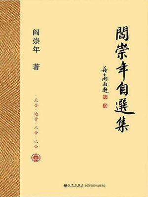 cover image of 阎崇年自选集
