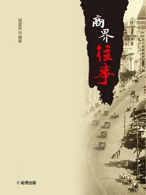 cover image of 商界往事