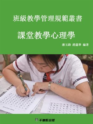 cover image of 課堂教學心理學