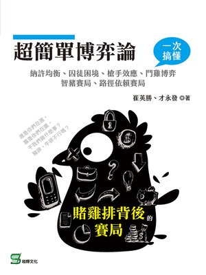 cover image of 超簡單博弈論