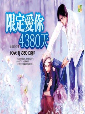 cover image of 限定愛你4380天