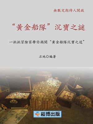 "cover image of ""黃金船隊""沉寶之謎"