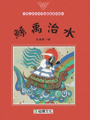 cover image of 鯀禹治水
