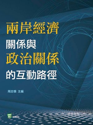 cover image of 兩岸經濟關係與政治關係的互動路徑