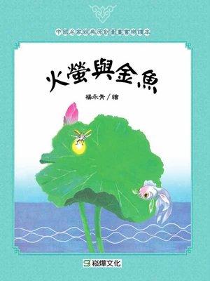 cover image of 火螢與金魚