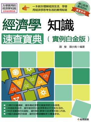 cover image of 經濟學知識速查寶典(實例白金版)