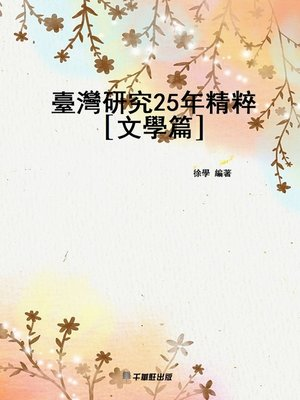 cover image of 臺灣研究25年精粹〔文學篇〕
