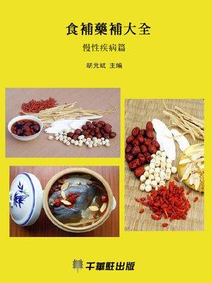 cover image of 食補藥補大全(慢性疾病篇)