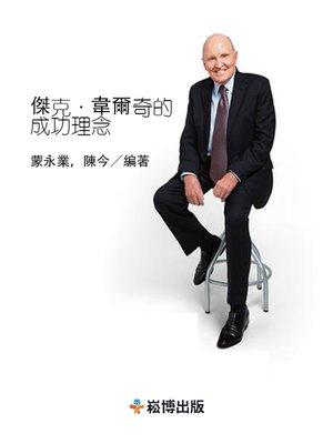 cover image of 傑克·韋爾奇的成功理念